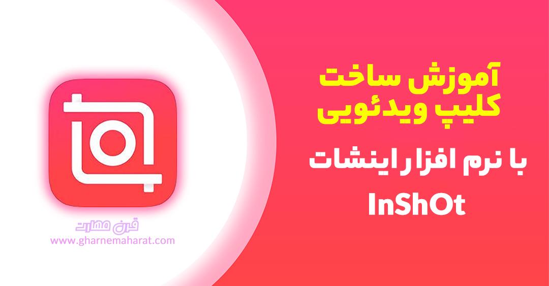 Inshot-Cover